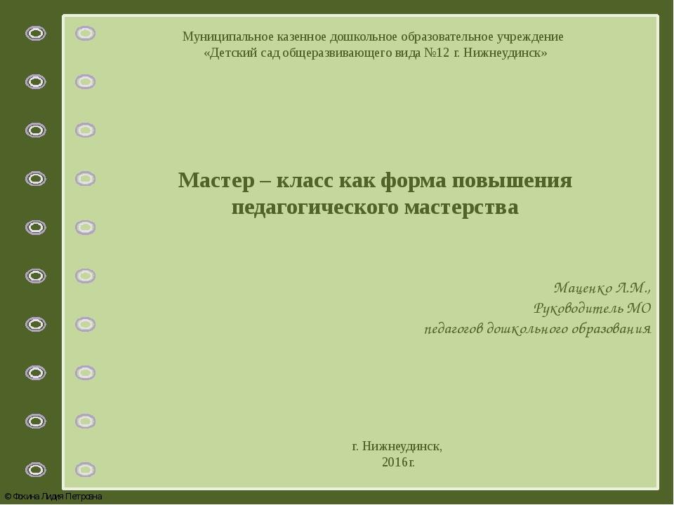 Муниципальное казенное дошкольное образовательное учреждение «Детский сад общ...