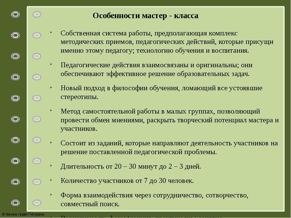Особенности мастер - класса Собственная система работы, предполагающая компле...