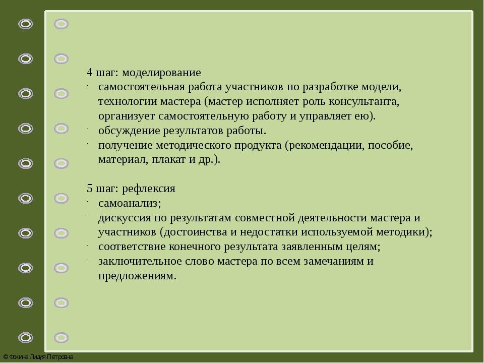 4 шаг: моделирование самостоятельная работа участников по разработке модели,...