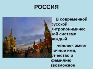 РОССИЯ В современной русской антропонимической системе каждый человек имеет л