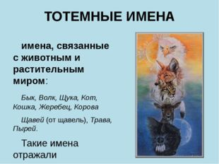 ТОТЕМНЫЕ ИМЕНА имена, связанные с животным и растительным миром: Бык, Волк,