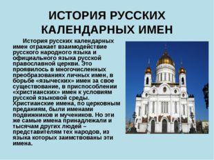 ИСТОРИЯ РУССКИХ КАЛЕНДАРНЫХ ИМЕН История русских календарных имен отражает вз
