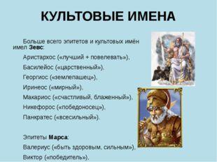 КУЛЬТОВЫЕ ИМЕНА Больше всего эпитетов и культовых имён имел Зевс: Аристархос
