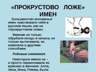 «ПРОКРУСТОВО ЛОЖЕ» ИМЕН Большинство иноземных имен чувствовало себя в русском