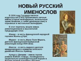 НОВЫЙ РУССКИЙ ИМЕНОСЛОВ В 1924 году Государственное издательство (ГИЗ) публик