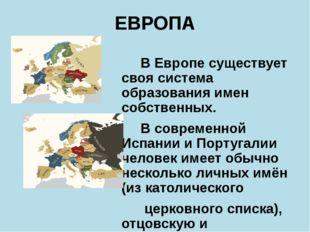 ЕВРОПА В Европе существует своя система образования имен собственных. В совре
