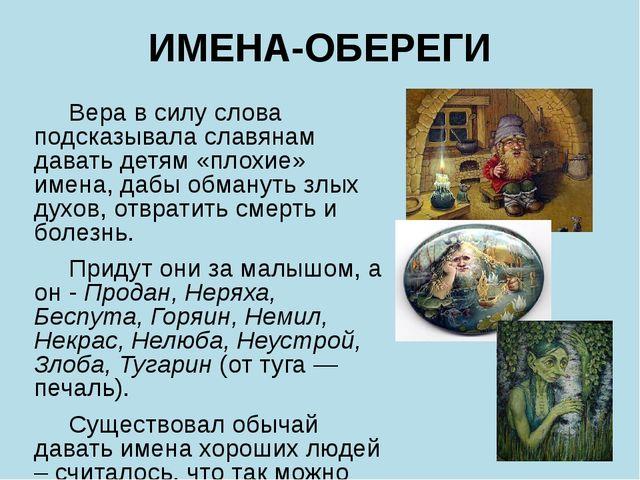 ИМЕНА-ОБЕРЕГИ Вера в силу слова подсказывала славянам давать детям «плохие» и...