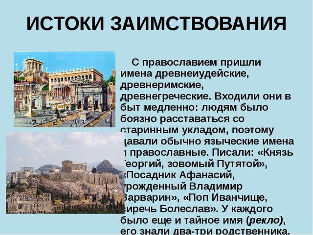 ИСТОКИ ЗАИМСТВОВАНИЯ С православием пришли имена древнеиудейские, древнеримск...