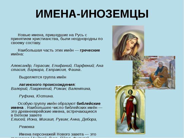 ИМЕНА-ИНОЗЕМЦЫ Новые имена, пришедшие на Русь с принятиемхристианства, были...