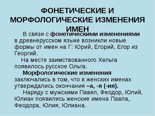 ФОНЕТИЧЕСКИЕ И МОРФОЛОГИЧЕСКИЕ ИЗМЕНЕНИЯ ИМЕН В связи с фонетическими изменен...