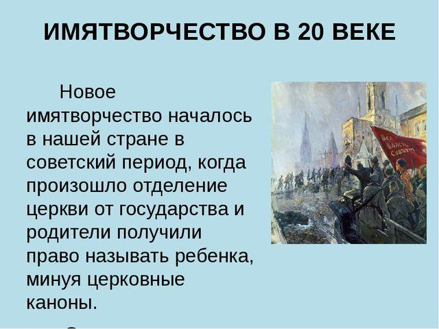 ИМЯТВОРЧЕСТВО В 20 ВЕКЕ Новое имятворчество началось в нашей стране в советск...