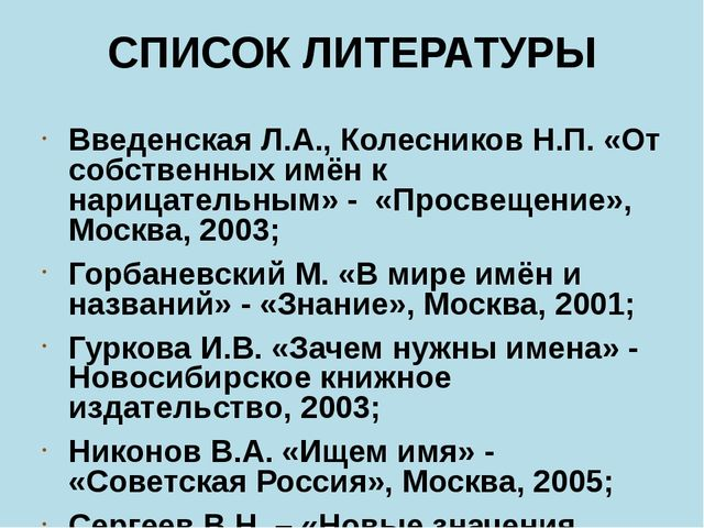 СПИСОК ЛИТЕРАТУРЫ Введенская Л.А., Колесников Н.П. «От собственных имён к нар...
