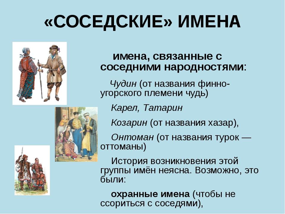 «СОСЕДСКИЕ» ИМЕНА имена, связанные с соседними народностями: Чудин(от назва...