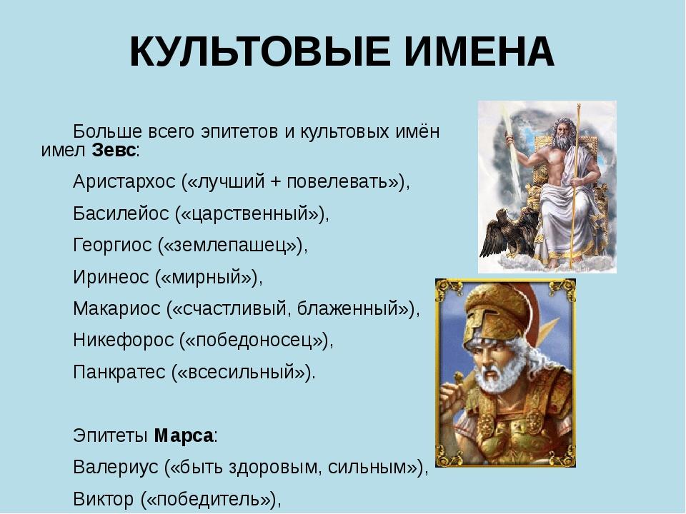 КУЛЬТОВЫЕ ИМЕНА Больше всего эпитетов и культовых имён имел Зевс: Аристархос...