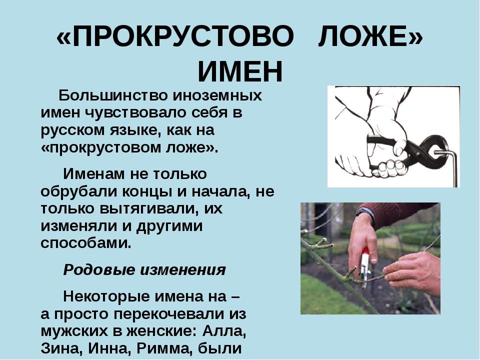 «ПРОКРУСТОВО ЛОЖЕ» ИМЕН Большинство иноземных имен чувствовало себя в русском...