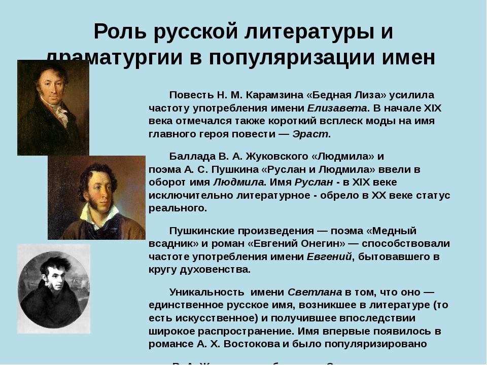 Роль русской литературы и драматургии в популяризации имен ПовестьН.М.Кара...