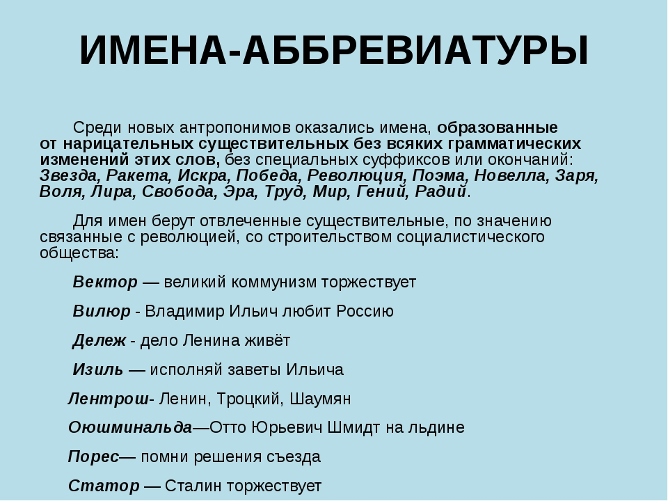 ИМЕНА-АББРЕВИАТУРЫ Среди новых антропонимов оказались имена, образованные от...