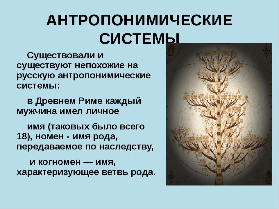 АНТРОПОНИМИЧЕСКИЕ СИСТЕМЫ Существовали и существуют непохожие на русскую антр...