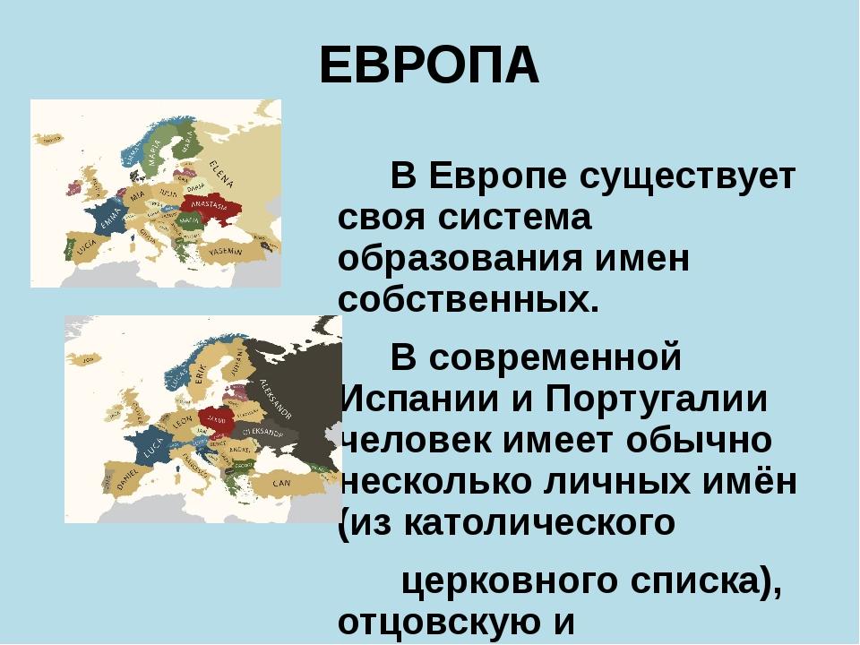 ЕВРОПА В Европе существует своя система образования имен собственных. В совре...