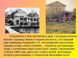Сохранился в Константинове и дом, с которым связаны многие страницы жизни и