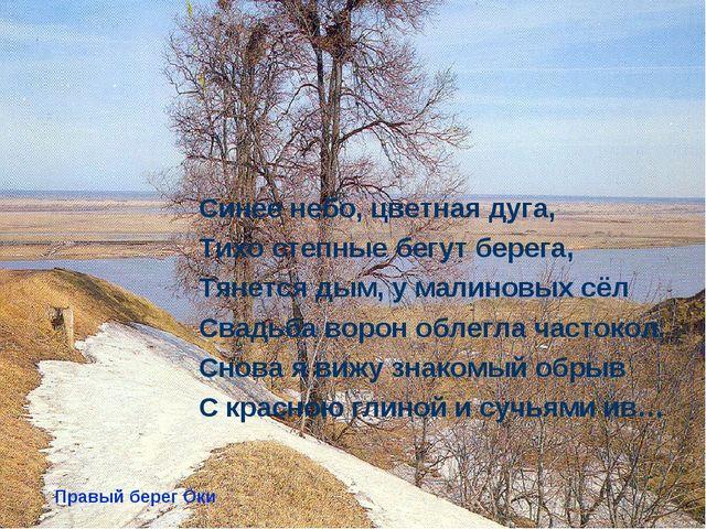 Синее небо, цветная дуга, Тихо степные бегут берега, Тянется дым, у малиновых...