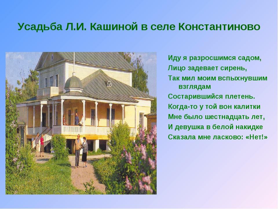 Усадьба Л.И. Кашиной в селе Константиново Иду я разросшимся садом, Лицо задев...