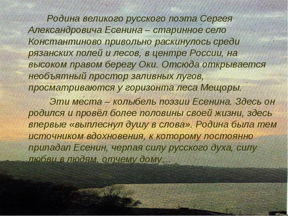 Родина великого русского поэта Сергея Александровича Есенина – старинное сел...