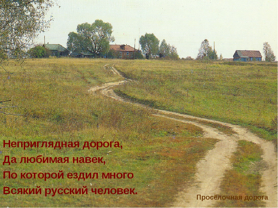 Неприглядная дорога, Да любимая навек, По которой ездил много Всякий русский...