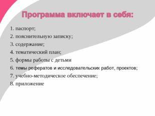 1. паспорт; 2. пояснительную записку; 3. содержание; 4. тематический план; 5.