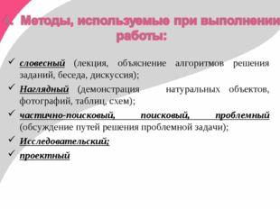 словесный (лекция, объяснение алгоритмов решения заданий, беседа, дискуссия);