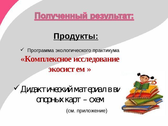 Продукты: Программа экологического практикума «Комплексное исследование экоси...