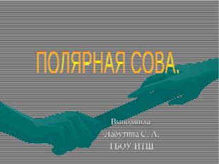 Выполнила Лабутина C. А. ГБОУ ИТШ