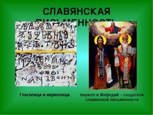 СЛАВЯНСКАЯ ПИСЬМЕННОСТЬ Глаголица и кириллица Кирилл и Мефодий – создатели сл