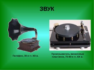 ЗВУК Патефон, 30-е гг. XX в. Проигрыватель виниловых пластинок, 70-80-е гг. X
