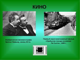 КИНО Изобретатели кинематографа братья Люмьер, конец XIX в. Первый короткомет
