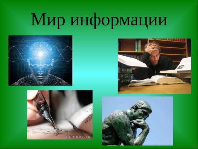 Мир информации