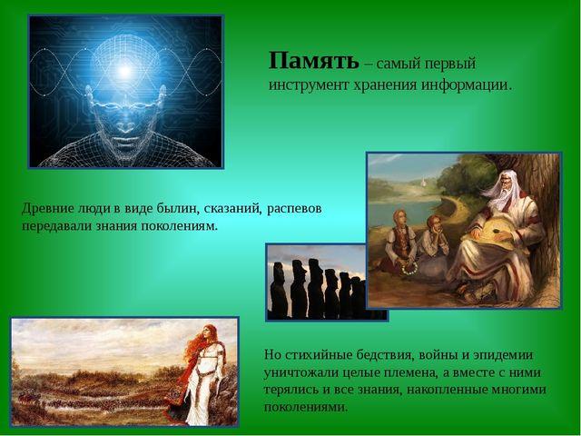 Память – самый первый инструмент хранения информации. Древние люди в виде был...