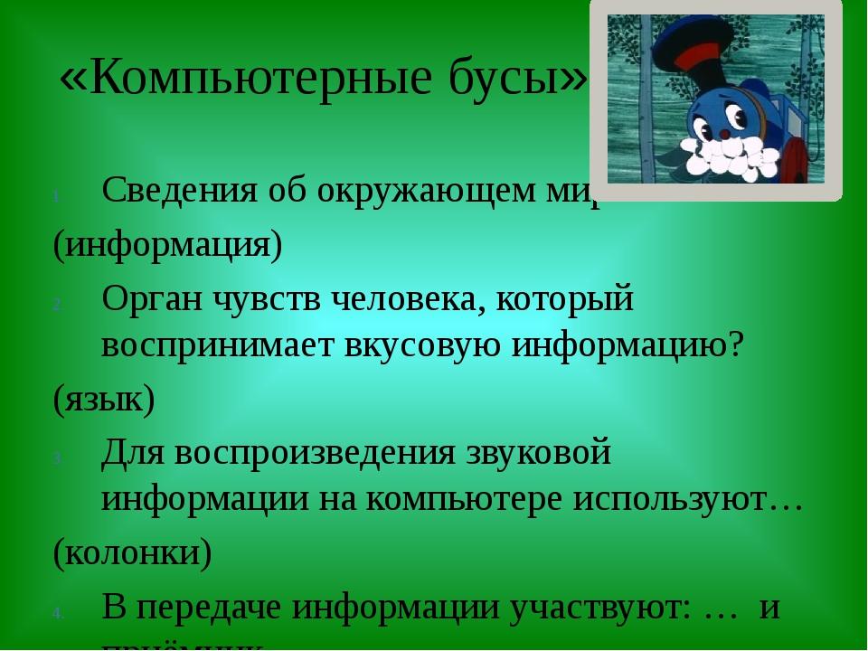 «Компьютерные бусы» Сведения об окружающем мире – это … (информация) Орган чу...