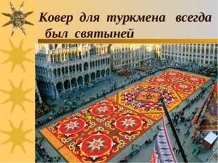 Ковер для туркмена всегда был святыней