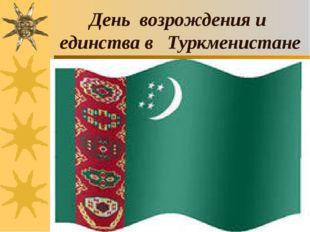 День возрождения и единства в Туркменистане