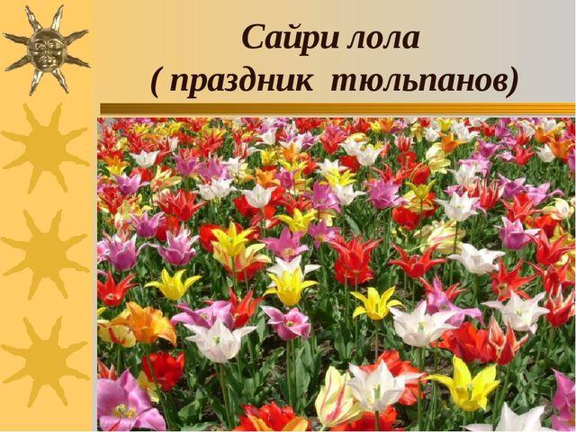 Сайри лола ( праздник тюльпанов)