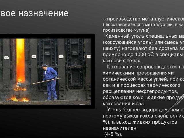 Целевое назначение -- производство металлургического кокса ( восстановителя в...