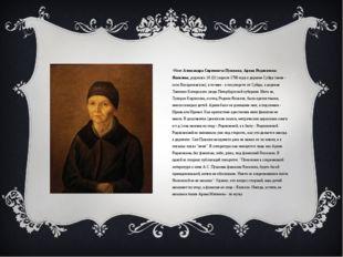 НяняАлександра Сергеевича Пушкина,Арина Родионовна Яковлева, родилась 10 (2