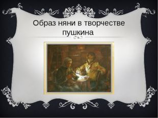 Образ няни в творчестве пушкина
