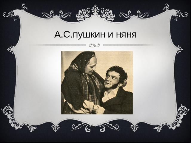 А.С.пушкин и няня