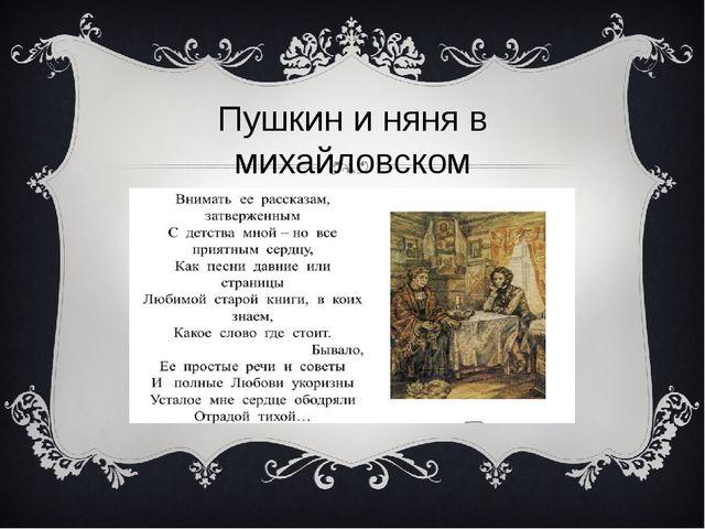 Пушкин и няня в михайловском