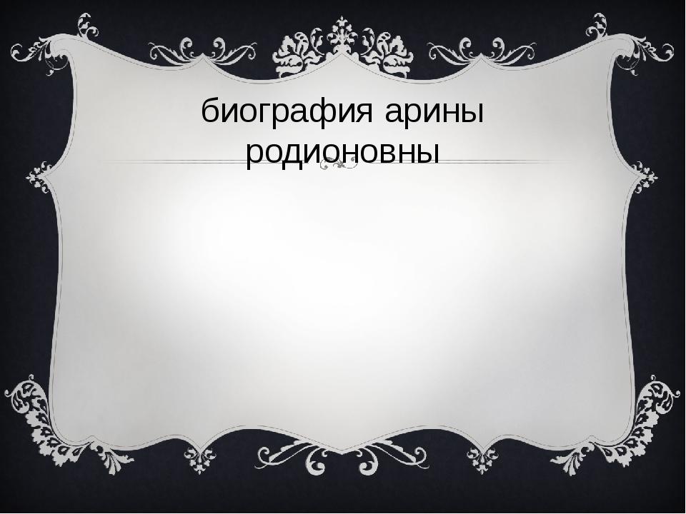 биография арины родионовны