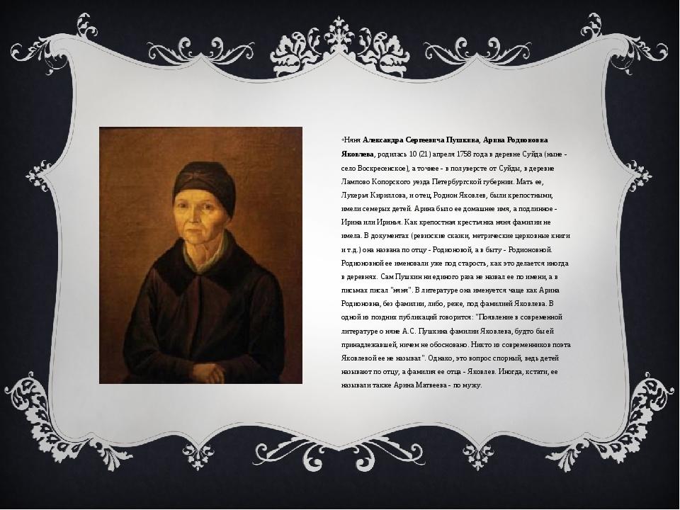НяняАлександра Сергеевича Пушкина,Арина Родионовна Яковлева, родилась 10 (2...