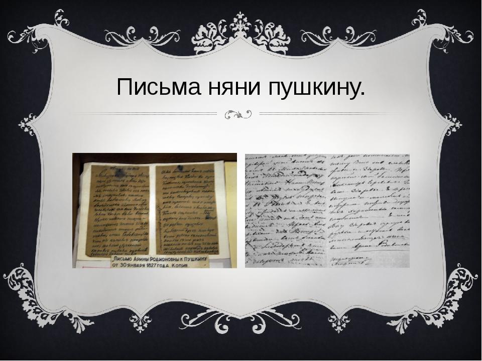 Письма няни пушкину.