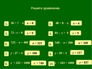 n = 8 x = 9 a = 323 y = 108 z = 749 n = 6 x = 9 a = 349 y = 117 z = 837 Решит